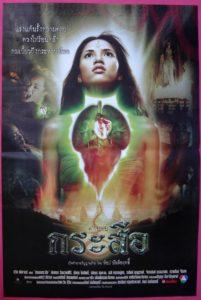 Demonic (2002) ျမန္မာစာတန္းထိုး