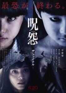 Ju-on: The Final Curse (2015) ျမန္မာစာတန္းထိုး
