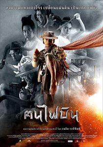 Dynamite Worrier ( မီးက်ည္မဲေခါင္ ျမန္မာစာတန္းထိုး) 2006