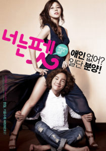 You're My Pet (2011)