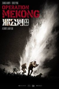 Operation Mekong(2016)