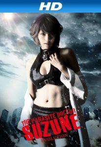 [18+] The Parasite Doctor Suzune: Evolution (2011)