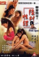 Erotic Agent (1995)