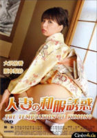 [18+] The Temptation of Kimono (2009)