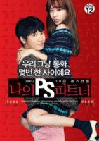 [18+] My P.S Partner (2012)