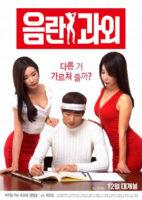 [18+] Erotic Tutoring (2016)