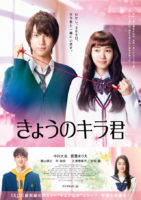 Closest Love to Heaven (2017)