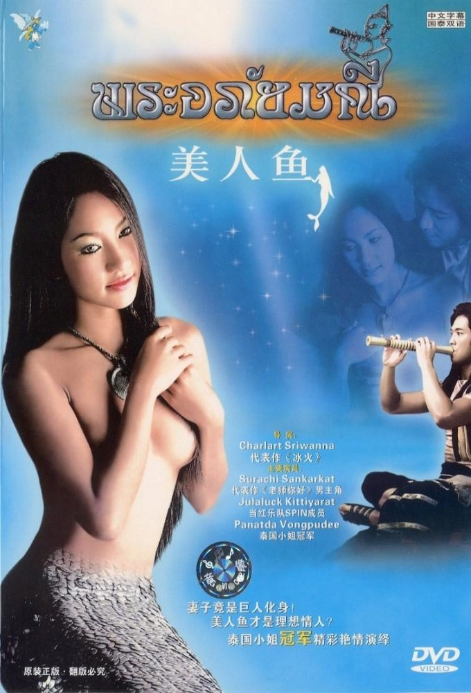 Phra Apai Mani (2002)